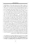 سفر يوئيل - Page 7