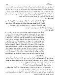 سفر صموئيل الثاني - Page 3