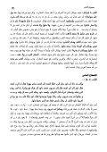 سفر صموئيل الثاني - Page 4