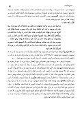 سفر صموئيل الثاني - Page 6