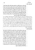 سفر صموئيل الثاني - Page 7