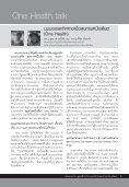 อ่านต่อ.... - Faculty of Veterinary Science Mahidol University คณะสัตว ... - Page 3