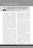 อ่านต่อ.... - Faculty of Veterinary Science Mahidol University คณะสัตว ... - Page 5