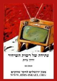 Full page photo - Jerusalem Institute for Market Studies