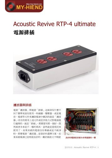 Acoustic Revive RTP-4 ultimate - My Hiend