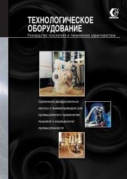 ТЕРМО | Пневматические насосы HUSKY
