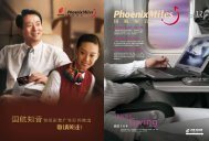 凤凰知音会员通讯总第四十七期2009年12月 - 中国国际航空公司