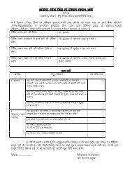 Tender Document - Basti