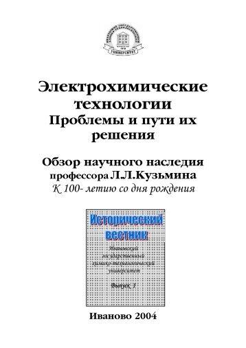 версия .pdf - Ивановский государственный химико ...