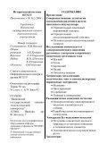 версия .pdf - Ивановский государственный химико ... - Page 2
