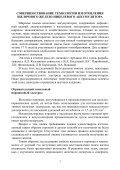 версия .pdf - Ивановский государственный химико ... - Page 5
