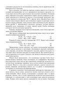 версия .pdf - Ивановский государственный химико ... - Page 6