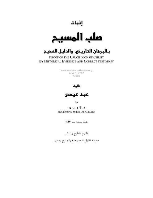 اقرأ - Muhammadanism