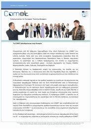 Newsletter 5 (EL) - Sociedade Portuguesa de Inovação