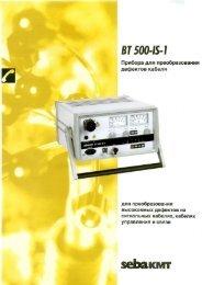 ВТ 500-154 - SebaKMT