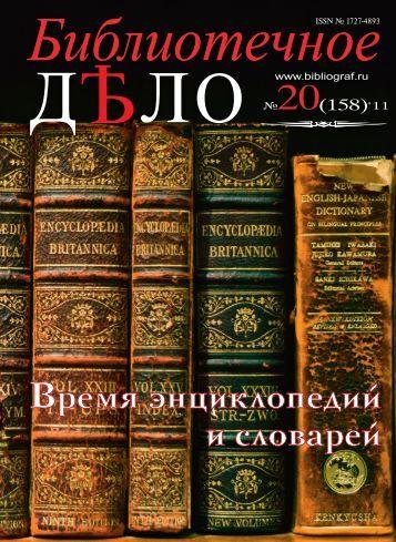 Номер 20 - Российская национальная библиотека