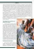 весник царина број 1 - Царинска управа на Република Македонија - Page 5