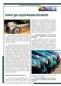 весник царина број 1 - Царинска управа на Република Македонија - Page 6