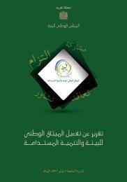 تقرير عن تفعيل الميثاق الوطني للبيئة والتنمية المستدامة