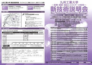 大学発のライセンス可能な特許(未公開出願を含む) - 新技術説明会