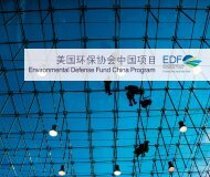 美国环保协会中国项目 - Environmental Defense Fund