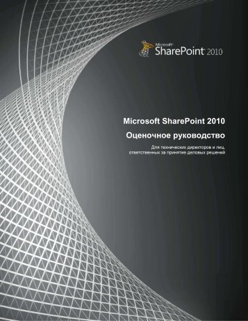 Руководство по Microsoft SharePoint 2010