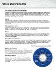 Руководство по Microsoft SharePoint 2010 - Page 6
