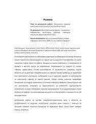 Резюме - Св. Климент Охридски