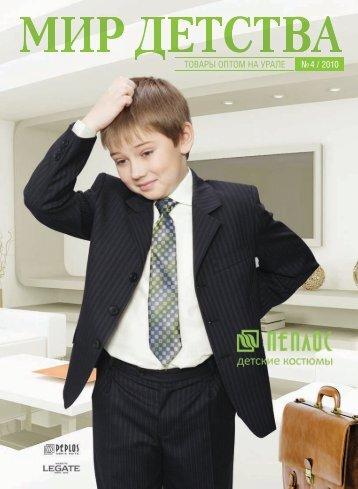 ТОВАРЫ ОПТОМ НА УРАЛЕ № 4 / 2010 - Предприниматель
