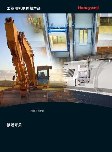 接近开关工业用机电控制产品 - 创新科技实业有限公司