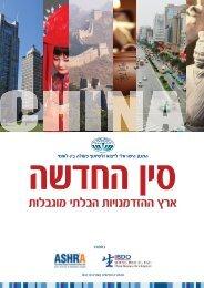 סין - ארץ ההזדמנויות הבלתי מוגבלות - מכון היצוא הישראלי