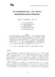 3. - 日本地震工学会