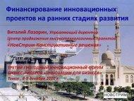 Виталий Лазорин - Marchmont Capital Partners