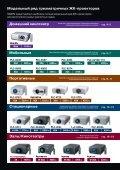 Жидкокристаллические проекторы - CTC Capital - Page 3