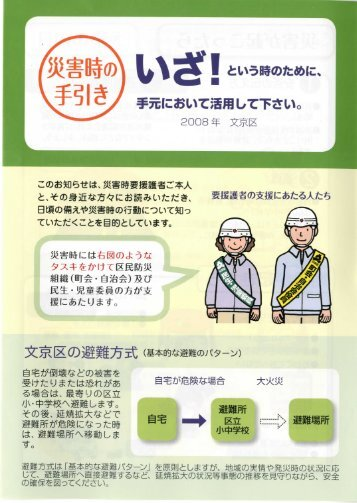 災害時の手引き (PDFファイル1655KB)