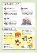 災害時の手引き (PDFファイル1655KB) - Page 2