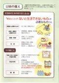 災害時の手引き (PDFファイル1655KB) - Page 3