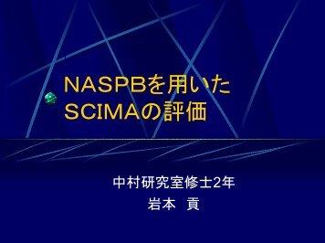 NASPBを用いたSCIMAの評価 (東大:岩本貢)