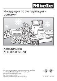Инструкция Miele KFN 8998 SEed-1 - CNews.ru
