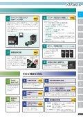 WJ200シリーズ - 株式会社 日立産機システム - Page 5