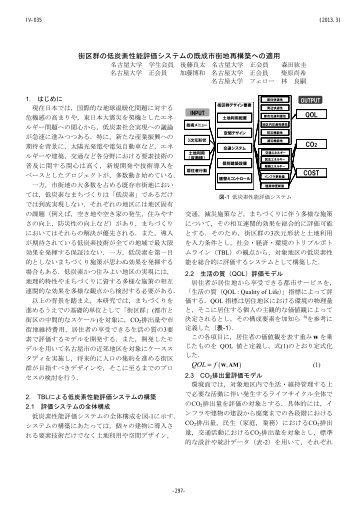 街区群の低炭素性能評価システムの既成市街地再構築へ ... - 名古屋大学