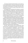 2rKlIxDup - Page 7