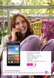 Актуелен ценовник - T-Mobile
