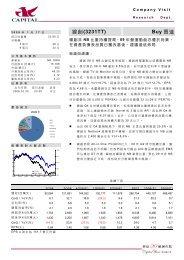 緯創(3231TT) Buy 買進 - 海通國際證券集團有限公司