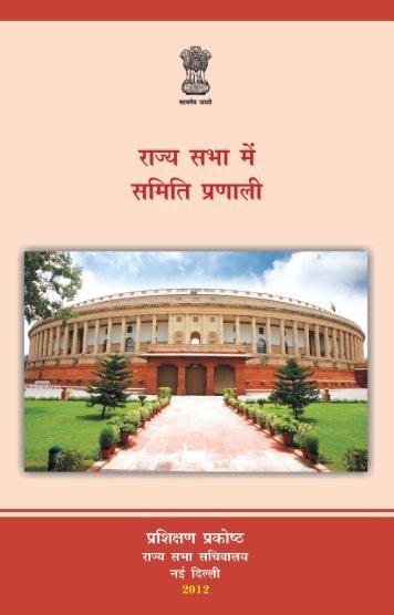 Rajya Sabha main Simiti pardali.p65
