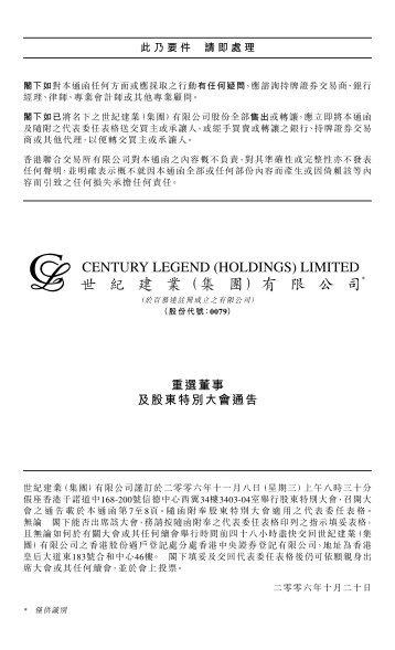 通函(重選董事及股東特別大會通告)