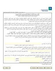 اللغة العربية - Saudi Aramco
