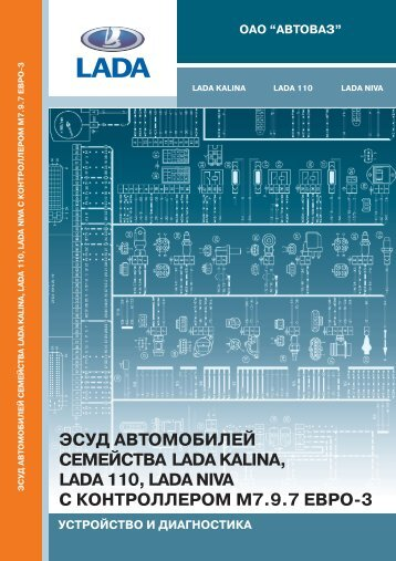 ЭСУД автомобилей с контроллером М7.9.7 - Niva FAQ