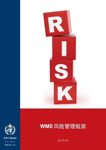WMO 风险管理框架 - E-Library - WMO