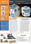 RSAмир стоматологических восков - Дент Ленд - Page 4